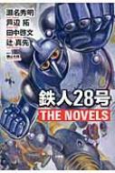 鉄人28号 The Novels 小学館クリエイティブ単行本