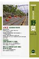 最新農業技術 野菜 生理・生態、環境調節、品種、高設栽培 vol.5 イチゴ促成栽培の新技術