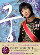 �{�`Love in Palace �f�B���N�^�[�Y�E�J�b�g�� �R���v���[�gDVD-BOX2