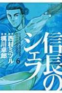 信長のシェフ 6 芳文社コミックス