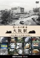 HMV&BOOKS onlineDocumentary/思い出の駅舎 大阪駅 時を翔けた列車の記憶