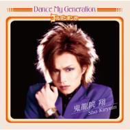 《HMVオリジナル特典付》 Dance My Generation (+DVD)【初回限定盤B】