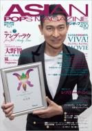 ASIAN POPS MAGAZINE 101号