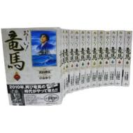 おーい!竜馬 1-14 全巻セット 小学館文庫