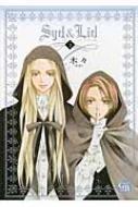 Syd & Lid 幻冬舎コミックス漫画文庫
