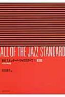 新版スタンダード・ジャズのすべて 1 第3版 高島慶司