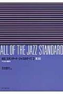 新版スタンダード・ジャズのすべて 2 第3版 高島慶司