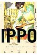 Ippo 1 ヤングジャンプコミックス