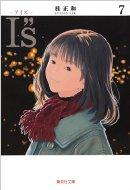 I S(アイズ)7 集英社文庫コミック版