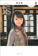 I S(アイズ)8 集英社文庫コミック版