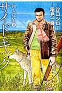 猟犬探偵 2 愛蔵版コミックス