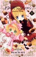 ローゼンメイデン dolls talk 1 りぼんマスコットコミックス