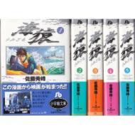 海猿 1-5 全巻セット 小学館文庫