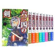 六三四の剣 1-10 全巻セット 小学館文庫