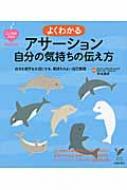 HMV&BOOKS online平木典子/よくわかるアサーション 自分の気持ちの伝え方