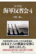 証言録 海軍反省会 4