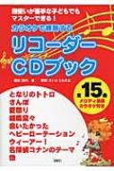 カラオケで練習するリコーダーcdブック 指使いが苦手な子どもでもマスターできる!