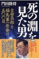 死の淵を見た男 吉田昌郎と福島第一原発の五○○日