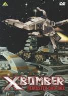 X�{���o�[ REMASTER DVD-BOX