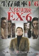 人体実験EX-6