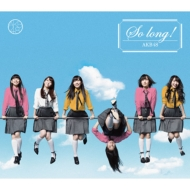 So long ! (+DVD)[First Press Limited TYPE-B: Meet & Greet Ticket Randomly Enclosed (2 Types)]