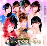 Berryzマンション9階 (+DVD)【初回限定盤】