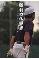 勝利の伝導者 日刊スポーツ・高校野球ノンフィクション