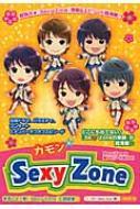 カモン☆sexy Zone