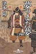 夢のまた夢 4 幻冬舎時代小説文庫