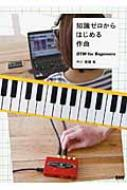 知識ゼロからはじめる作曲 DTM for Beginners