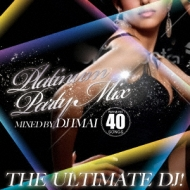 Ultimate Dj! 〜platinum Party Mix!〜