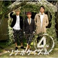 ソナポケイズム 4 ~君という花~(+DVD)【初回限定盤】