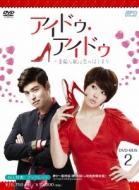 アイドゥ・アイドゥ〜素敵な靴は恋のはじまり DVD-BOX2
