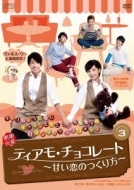 ティアモ・チョコレート〜甘い恋のつくり方〜DVD-BOX3