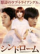 シンドローム DVD-BOX1