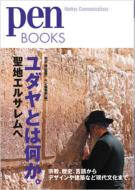 ユダヤとは何か。 聖地エルサレムへ Pen Books