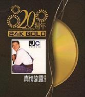 真情流露 (20週年 24k Gold)