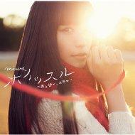 Whistle -Kimi to Sugoshita Hibi