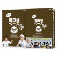 所さんの世田谷ベースVIII DVD-BOX