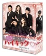 恋の一撃 ハイキック DVD-BOXII