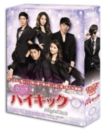 恋の一撃 ハイキック DVD-BOXIII