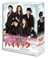 恋の一撃 ハイキック DVD-BOXIV
