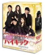 恋の一撃 ハイキック DVD-BOXV