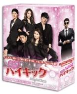 恋の一撃 ハイキック DVD-BOXI