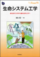 生命システム工学 進化分子工学から進化生命工学へ DOJIN BIOSCIENCE SERIES