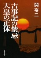 古事記の禁忌 天皇の正体 新潮文庫