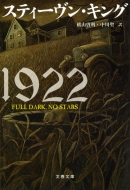 1922 文春文庫