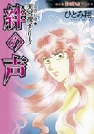 絆の声 Honkowaコミックス 霊感お嬢 天宮視子シリーズ