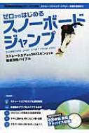 ゼロからはじめるスノーボードジャンプ Twj Books