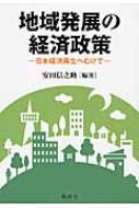 地域発展の経済政策